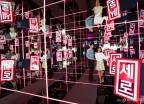 삼성전자가 선보이는 신개념 TV