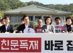 자유한국당, 청와대 앞 최고위원회