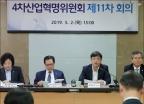 '4차 산업혁명위원회 제11차 회의'
