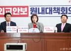 자유한국당 외교안보 원내대책회의