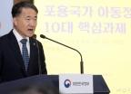 복지부, '아동정책 10대 핵심과제 발표'