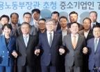 중소기업인들 만난 이재갑 장관