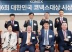 '제6회 대한민국 코넥스대상 시상식'