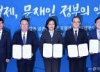 상생과 공존을 위한 공정경제 업무협약