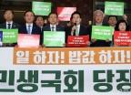 6월 임시국회 개회 촉구하는 민주평화당