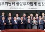 '국회 정무위원회-금융투자업계 현장 간담회'