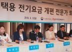 '누진제' 등 전기요금 개편 토론회 개최