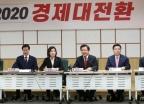자유한국당 '2020 경제대전환 위원회' 출범