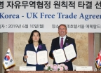 한-영 자유무역협정 원칙적 타결 선언식