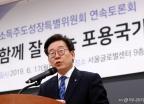 소득주도성장특별위원회 연속 토론회