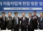 자동차 업계 만난 홍남기 부총리