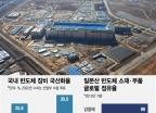 """""""日, 韓 급소 노렸다""""…삼성 반도체 임원회의서 나온 장탄식"""