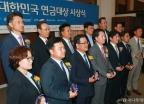 대한민국 연금대상 '영광의 얼굴들'