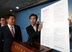 북한 선박 입항 은폐조작 국정조사 요구