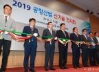 2019 공항산업 신기술 전시회 개막