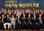 2019 대한민국지속가능혁신리더 대상 시상식