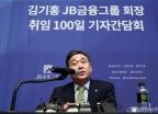 김기홍 JB금융그룹 회장 '취임 100일 간담회'