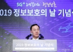 '2019 정보보호의 날 기념식'