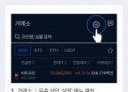 업비트, 모바일앱에 '다크모드' 지원