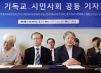 일본 수출규제에 대한 한일 기독교·시민사회 공동 기자회견