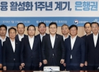'동산금융 활성화 1주년 계기, 은행권 간담회'