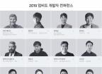 두나무, UDC2019 연사 라인업 추가 공개…신현성·한재선 등 참여
