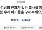 """""""성매수·성범죄 전과 있는 교사, 교단에 서지 마라"""" 靑 청원"""
