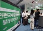 인천공항 제2터미널 국제운전면허발급센터 운영