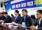 제2차 당정 확대 재정관리 점검회의