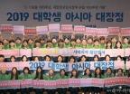 '3·1운동-임정수립 100주년' 2019 대학생 아시아 대장정