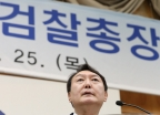 윤석열 신임 검찰총장 취임