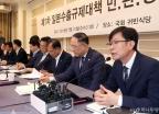 제1차 일본수출규제대책 민관정 협의회