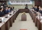 일본 수출 규제에 따른 업종별 영향 점검 회의