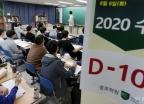 '2020 수능 D-100'