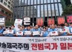 공노총, 전범국가 일본 정부 규탄 기자회견