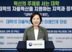 교육부, 대학혁신 지원 방안 발표