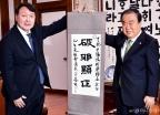 국회의장 예방하는 윤석열