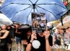 [사진] 중국 규탄 인쇄물 들고 행진하는 홍콩 집회 참가자들