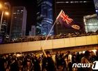 [사진] 영국령 홍콩 깃발 든 시위대