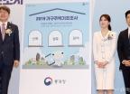 '2019 가구주택기초조사' 홍보대사 위촉식