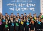 2019 금융권 공동채용 박람회 개막식