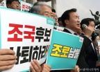조국 후보자 사퇴 촉구하는 손학규