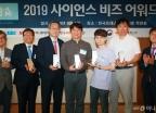 2019 사이언스 비즈 어워드 '영광의 얼굴들'