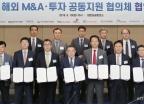 '해외 M&A·투자 공동지원 협의체 협약식'