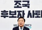 조국 장관 사퇴 촉구하는 손학규