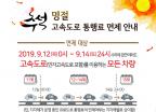 고속도로 통행료 면제, 오늘(14일) 자정까지