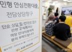 '연 1%대 금리' 서민형 안심전환대출 신청 시작