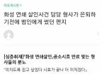 """화성연쇄살인사건 담당 형사 """"자네 같은 악마에게는…"""""""