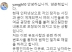 """양준혁 스캔들에 """"미투 악용"""" vs """"사고방식 알겠다"""""""