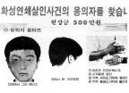 """이수정 """"화성 연쇄살인사건 용의자, 다른 미제사건 범인일수도"""""""